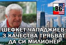 Шефкет Чападжиев: 3 качества трябват да си милионер