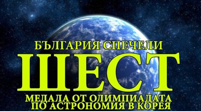 България с шест медала от Международна олимпиада по астрономия в Корея