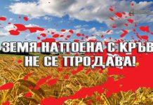 Кой пак иска напоената с кръв българска земя?