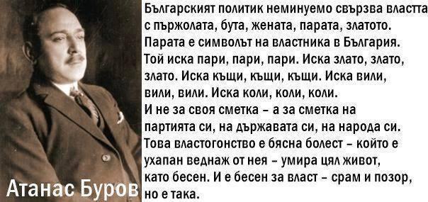 Атанас Буров: Най-важното, което ще спаси България, е да я …