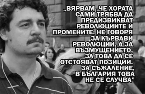 Камен Донев сподели рецептата си срещу простотията