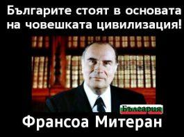 Франсоа Митеран : Българският народ е един от създателите на цивилизацията на нашата планета