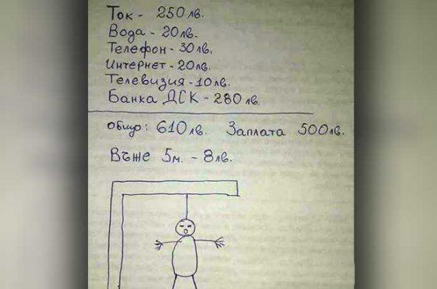 Реалността в България написана в една бележка
