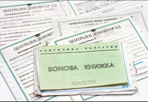 2.5 млн. българи не подозират, че притежават 2 млрд. лв. от масовата приватизация