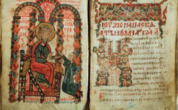 Старобългарският език, ѧзыкъ блъгарьскъ е с най-старата известна писменост