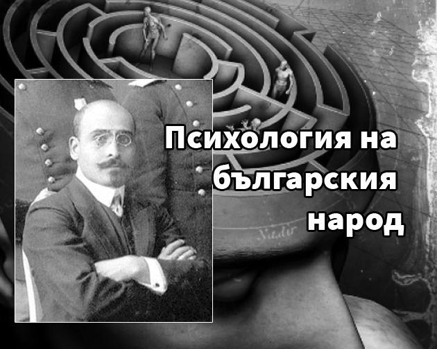 Основни черти на българския характер