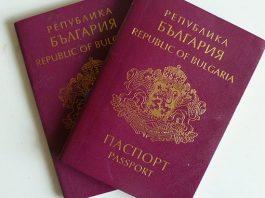 Позор за България