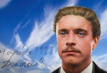 Румен Леонидов: Жалко, Дяконе, оказахме се мърша…