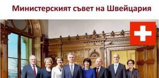 Правителството на Швейцария се състои само от СЕДЕМ министри, които нямат охрана и ходят на работа с колело