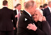 Учителка на Путин отива в Кремъл.Ето как бе посрещната от Путин (ВИДЕО)