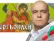 Слави Трифонов: Свети Георги ще помолим да ни даде сила с нашата орис да се преборим