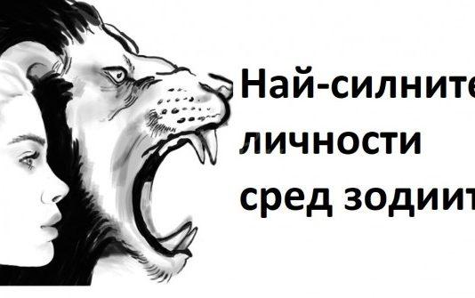 4-те най-мощни зодии-Те са водачи и борбени личности, носители на промяната