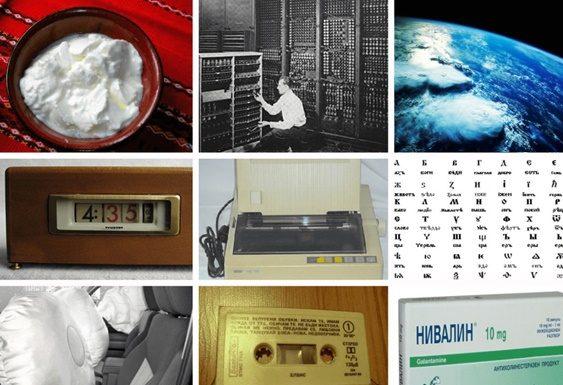 23 велики открития на българите, които промениха света