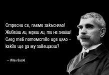 Иван Вазов:Език свещен на моите деди, език на мъки, стонове вековни…