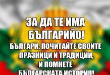 Как всеки един от нас може да помогне на България днес