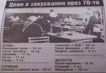 70-те години на миналия век бяха най-силното българско десетилетие