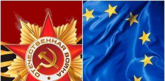 Без Деня на победата нямаше да има Ден на Европа!